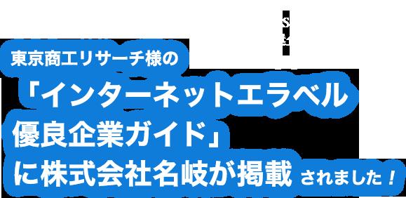 東京商工リサーチが発刊する「エラベル優良企業ガイド」に株式会社名岐が掲載されました!