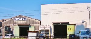 株式会社竹内金型製作所